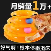 貓玩具愛貓轉盤球三層逗貓棒老鼠寵物小貓幼貓咪用品貓咪玩具『櫻花小屋』