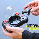 遙控飛機 迷你四軸飛行器耐摔無人機高清航拍直升機男孩玩具航模 卡菲婭