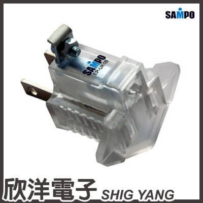 SAMPO 聲寶 3孔轉2孔電源插頭 / 電源轉接頭 EP-UK1B