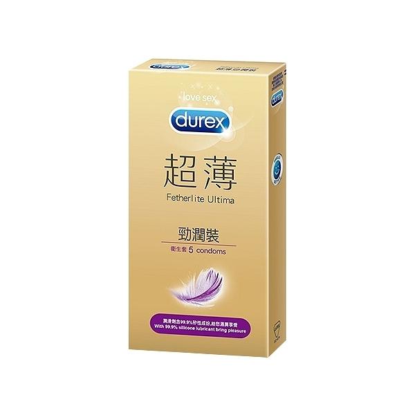 Durex 杜蕾斯 超薄勁潤裝衛生套(5入) 【小三美日】保險套