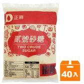 正祥 貳號砂糖 600g (40入)/箱