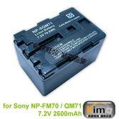 SONY NP-FM70/FM50/FM71/QM71/QM70/SR1/HC88/TRV950/TRV940/TRV840/TRV830/TRV828 2600mAh Kimo奇盟電池