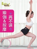 普拉提圈Ecobody鉆石紋瑜伽輪女後彎神器正品達摩輪普拉提下腰瑜伽圈輔助 萬寶屋