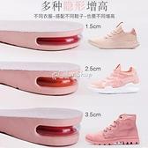 隱形內增高鞋墊女士透氣內增高鞋墊運動減震防臭氣墊學生男全墊 快速出貨