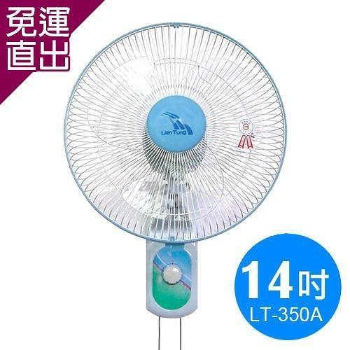聯統 MIT台灣製造 14吋大風量雙拉掛壁扇/電風扇 LT-350A【免運直出】