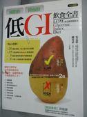 【書寶二手書T5/養生_YHM】減脂肪降血糖:低GI飲食全書_吳益群,柳秀乖