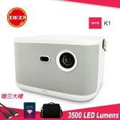 OVO K1 無框電視 智慧投影機 3500流明 贈鑽石VIP 90天 (實體卡)、便攜袋、HDMI線 公司貨