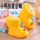 兒童雨靴 寶寶雨靴兒童雨鞋男女小童水鞋卡通可愛防滑四季小孩膠 快速出貨
