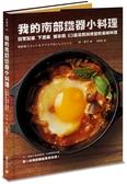 (二手書)我的南部鐵器小料理:日常配菜、下酒菜、獨享鍋,63道湯鍋與烤盤的美味料..