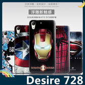 HTC Desire 728 卡通浮雕保護套 軟殼 彩繪塗鴉 3D風景 立體超薄0.3mm 矽膠套 手機套 手機殼