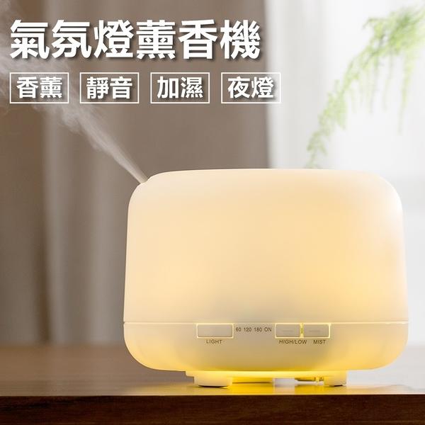 [不含精油]超靜音 500ML 超聲波水氧機 負離子薰香機 加濕機 噴霧機 加濕器 水霧機【RS1012】
