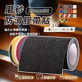 磨砂防滑膠帶貼 15cmx5M 黑灰紅透明黃黑黃 止滑貼條 防滑條【WA195】《約翰家庭百貨