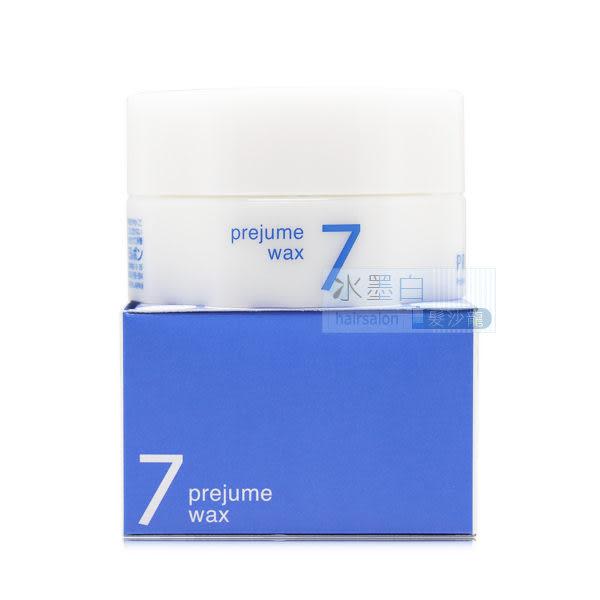 風潮造型髮腊 Prejume wax 7號 90g