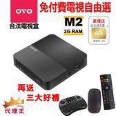【贈遙控飛鼠+無線滑鼠+無線鍵盤】合法電視盒 OVO 4K電視盒 M2 四季電視隨意看 高畫質