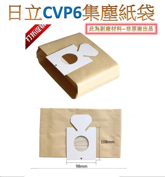 10片✿副廠✿日立✿集塵袋CV-P6/CVP6✿適用:CV-T41、CV-T46、CV-T40、CV-T45、CV-T885、CV-C31、CV-C32、CV-C33