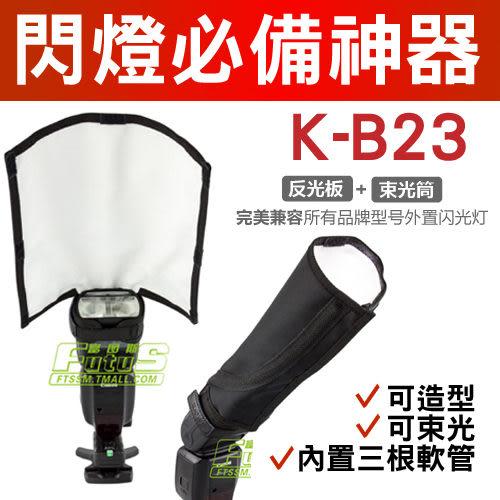 【閃光燈必備】(反光板)柔光罩 柔光片 反射板 閃燈柔光板 非樂客 LF-4001 YONGNUO YN560 Canon Nikon sony
