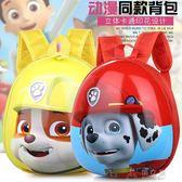 兒童書包幼兒園男女童寶寶背包韓版蛋殼1-2-3歲小孩雙肩包 俏女孩
