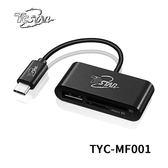 T.C.STAR TYC-MF001 Type-C (公)轉SD/TF讀卡+ USB2.0(母) OTG轉接器