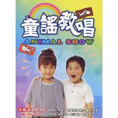 童話教唱DVD