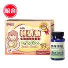 【組合】孕哺兒卵磷脂多機能營養顆粒24入(香草) + 媽咪樂哺葫蘆巴膠囊60粒