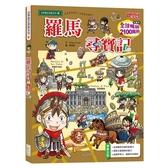 羅馬尋寶記-世界歷史探險50