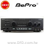 (新版) BePro LX-430 頂級卡拉ok擴大處理機 全新公司貨 附贈高級發燒喇叭線70米