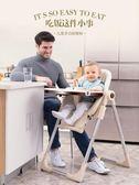 貝氏嬰童餐椅餐椅可摺疊多功能便攜式餐桌椅吃飯椅子 卡布奇诺HM