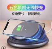 魔法陣充電器  蘋果x無線充電器通用安卓三星小米iPhonexs手機蘋果魔法陣發光拉伸qi快充