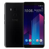 HTC U11+  4G/64G智慧手機 - 極鏡黑【愛買】