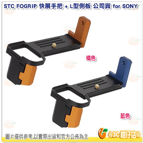 STC FOGRIP 快展手把 + L型側板 橘 藍 公司貨 Sony α9 α7II α7III 適用