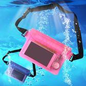 大手機防水袋腰包雜物袋錢包相機套收納袋漂流游泳水上潛水 薔薇時尚