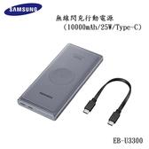 【免運】 SAMSUNG 無線閃充行動電源 EB-U3300 (10000mAh/25W/Type-C) 台灣公司貨 原廠盒裝