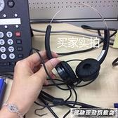 電話耳機 艾特歐 A100D雙耳電話耳麥客服 話務員耳機 思科AVAYA話機耳機 風馳