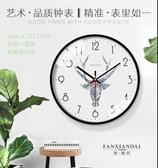 現代簡約掛鐘客廳錶個性創意時鐘大氣北歐掛錶時尚石英鐘家用壁鐘 夏洛特 LX