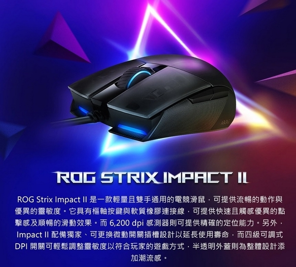 [地瓜球@] 華碩 ASUS ROG Strix Impact II 電競 滑鼠