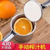 榨汁機 壓馬鈴薯泥器 壓榨式榨汁機 石榴果汁不銹鋼手動家用水果壓西瓜汁機【紅人衣櫥】