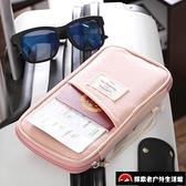 出國旅行證件袋多卡位機票夾卡包純棉護照包多功能【探索者】