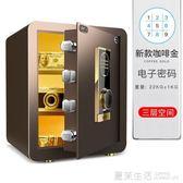 保險箱 家用防盜全鋼 指紋保險柜辦公密碼 小型隱形保管箱床頭『夏茉生活YTL』