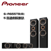 Pioneer 先鋒 S-RS55TB(B) 5聲道家庭劇院喇叭組【公司貨保固+免運】