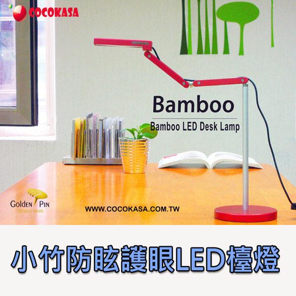 COCOKASA 小竹 防眩 護眼 LED 檯燈 省電 節能 減碳 台灣 設計 製造