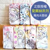 菲林因斯特《 愛麗絲 環保飲料袋 水壺袋 》正版授權 迪士尼 雨傘袋 可放手搖飲料冰壩杯保溫瓶