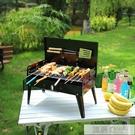 戶外燒烤爐便攜式可折疊野炊爐箱式燒烤架帶配件 夏日新品 YTL