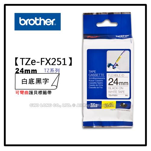 BROTHER TZe-FX251白底黑字 TZe系列 24mm纜線可彎曲護貝標籤機色帶
