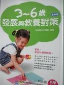 【書寶二手書T5/親子_LGQ】3-6歲發展與教養對策_信誼基金編輯部