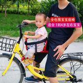 電動自行車兒童前置座椅寶寶安全坐椅電瓶踏板全包圍快拆小孩座椅 萬客城