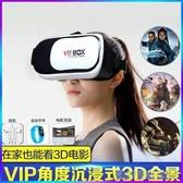 VR眼鏡3D立體影院虛擬現實VR頭盔3DVR遊戲手柄頭戴式安卓蘋果通用 凱斯盾