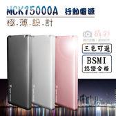 御彩數位@Mine Phone MCK15000A行動電源 超輕薄 羽量級 8000mAh BSMI認證 2A快充