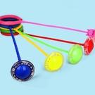 玩具 兒童跳跳球玩具發光甩甩球夜溜溜球男女運動單腳套腳甩圈健身旋轉 優拓