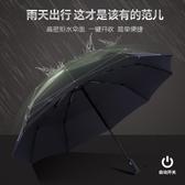 全自動雨傘折疊男加固防風晴雨兩用