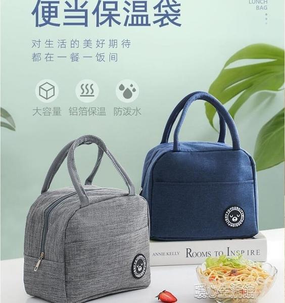 便當袋飯盒手提包保溫便當袋手提包防水布裝飯盒手提袋學生飯 快速出貨